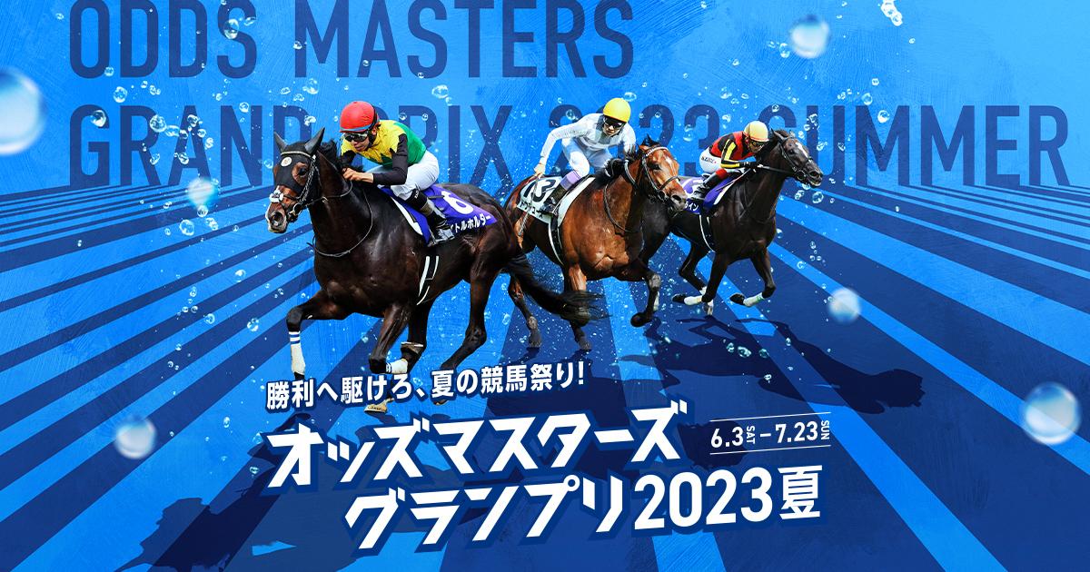 グランプリ オッズ 2020 マスターズ